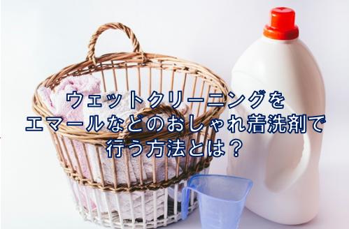 ウェットクリーニングをエマール等のおしゃれ着洗剤で行う方法とは?
