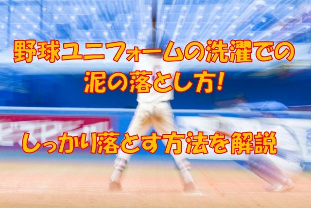 野球ユニフォームの洗濯での泥の落とし方!しっかり落とす方法を解説