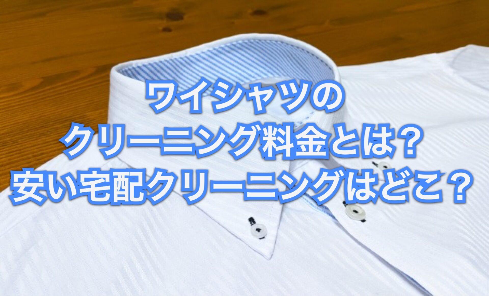 ワイシャツのクリーニング料金とは?安い宅配クリーニングはどこ?