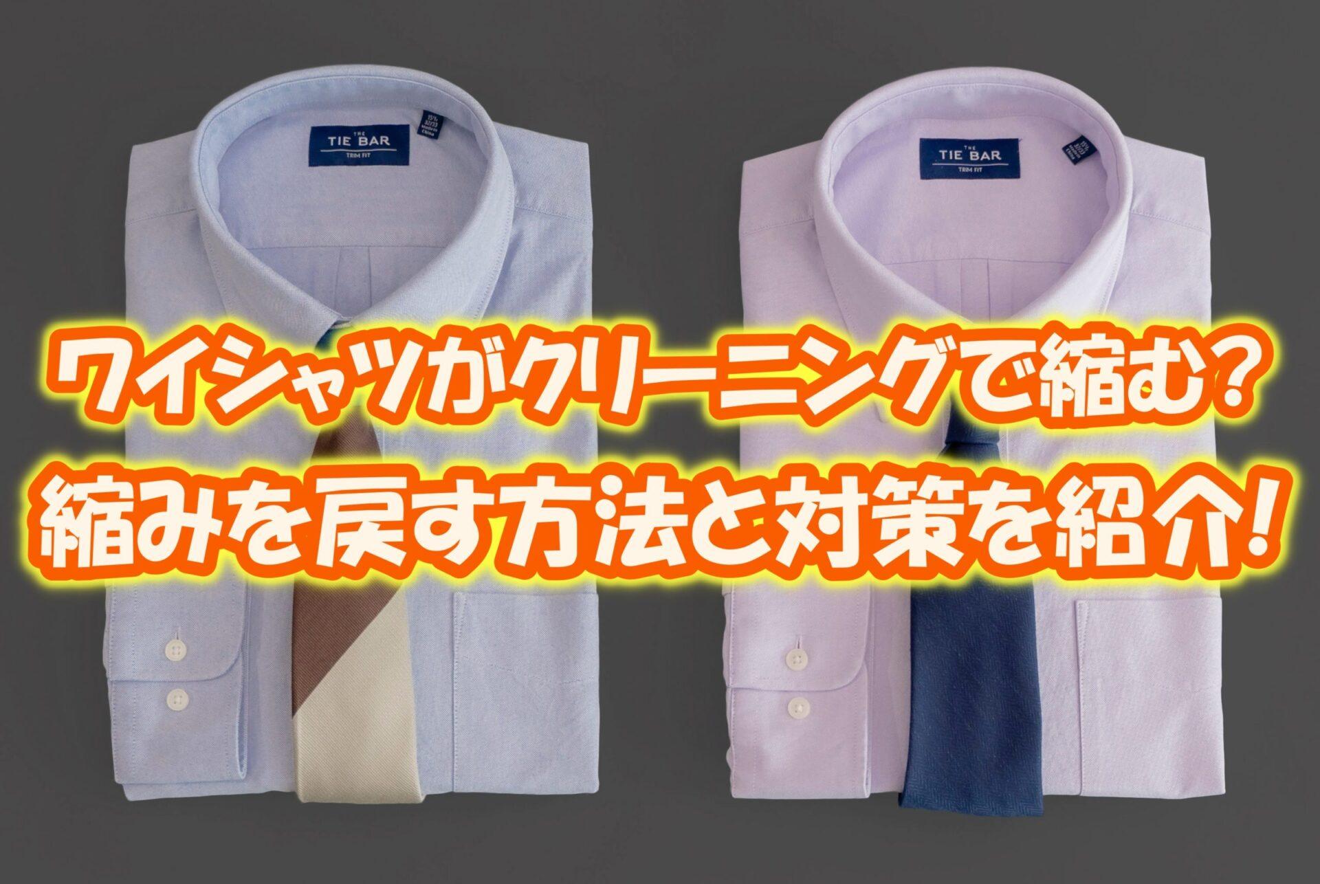 ワイシャツがクリーニングで縮む?縮みを戻す方法と対策を紹介!