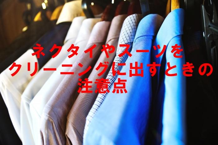 クリーニングで染み抜きは出来る!?ネクタイとスーツのお洗濯方法公開