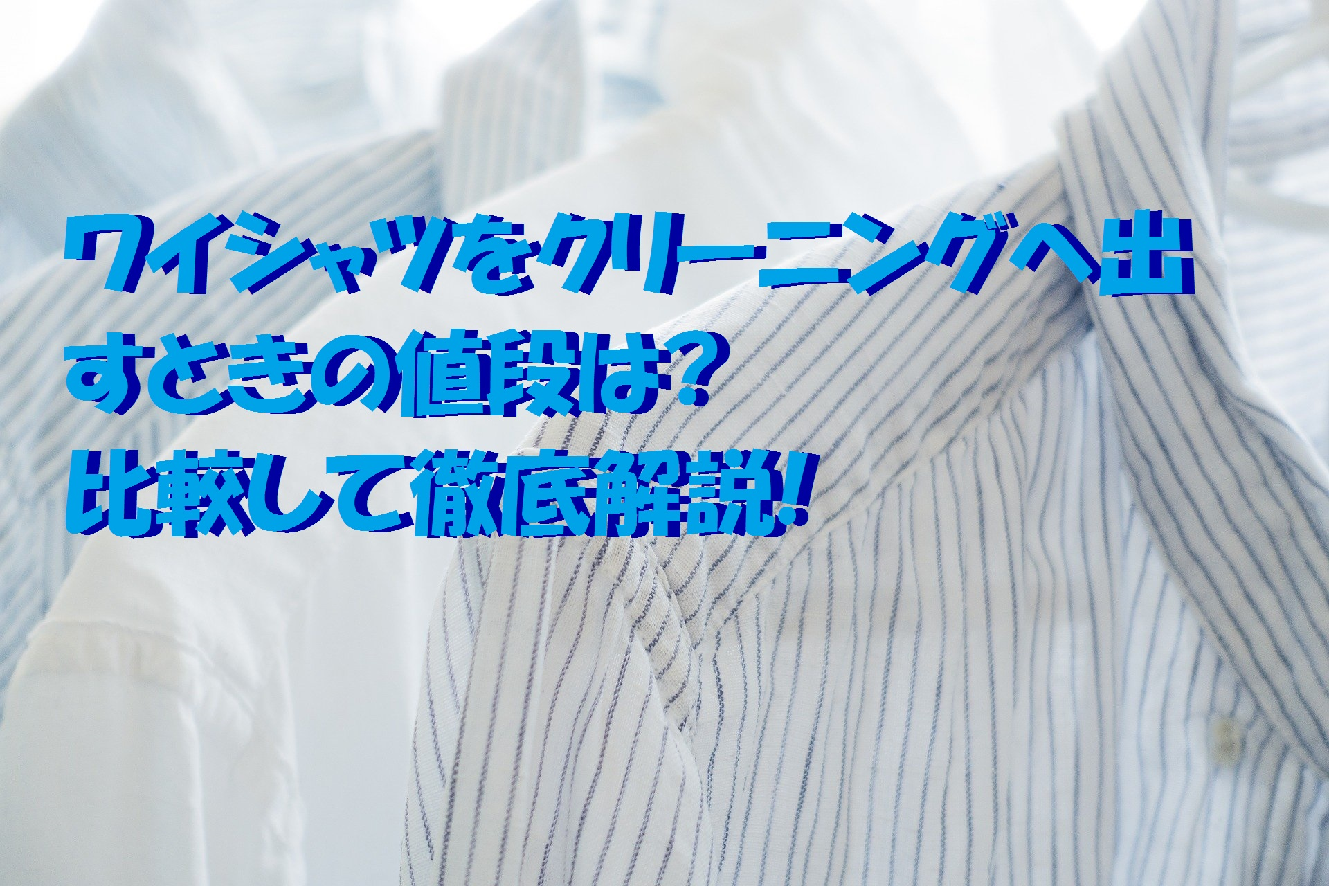 ワイシャツをクリーニングを出すときの値段は?比較して徹底解説!