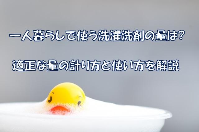 一人暮らしで使う洗濯洗剤の量は?適正な量の計り方と使い方を解説