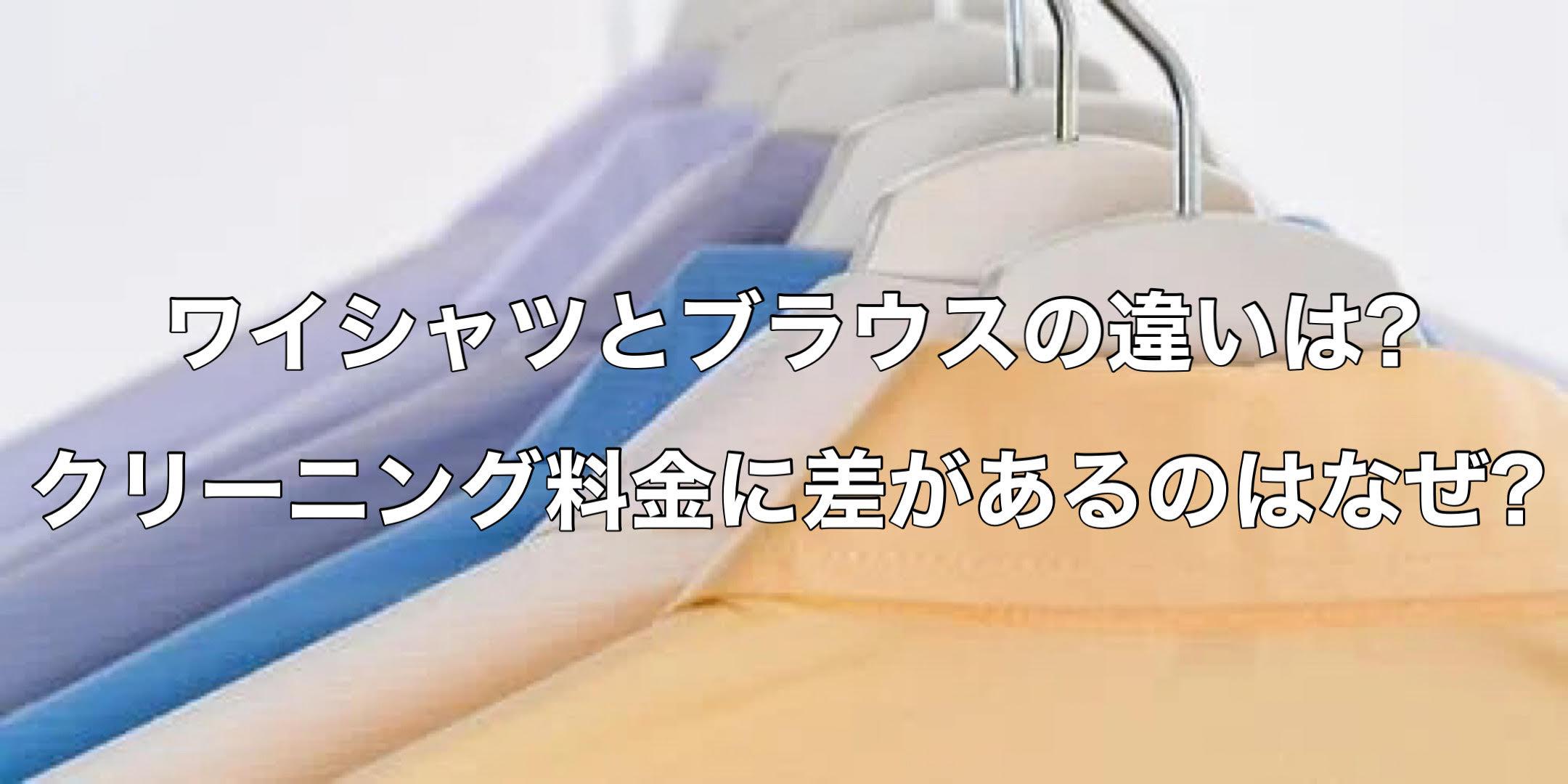 ワイシャツとブラウスの違いは?クリーニング料金に差があるのはなぜ?