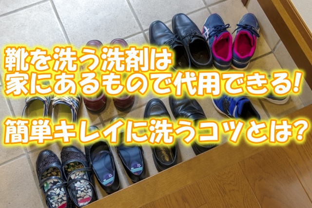 靴を洗う洗剤は家にあるもので代用できる!簡単キレイに洗うコツとは?