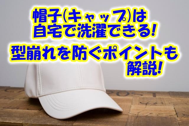 帽子(キャップ)は自宅で洗濯できる!型崩れを防ぐポイントも解説!
