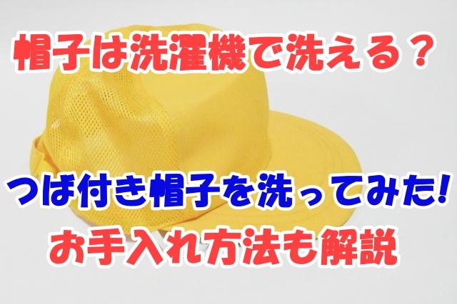 帽子は洗濯機で洗える?つば付き帽子を洗ってみた!お手入れ方法も解説