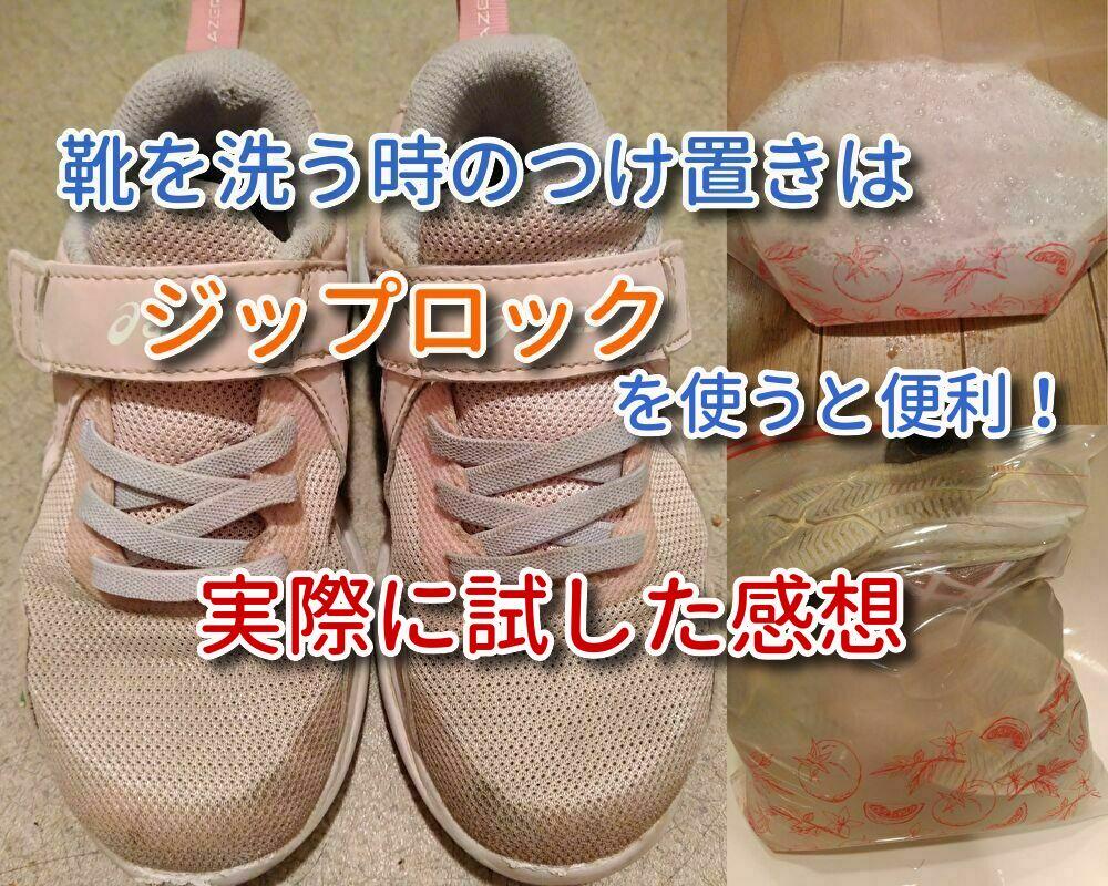 靴を洗う時のつけ置きはジップロックを使うと便利!実際に試した感想
