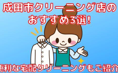 成田市クリーニング店